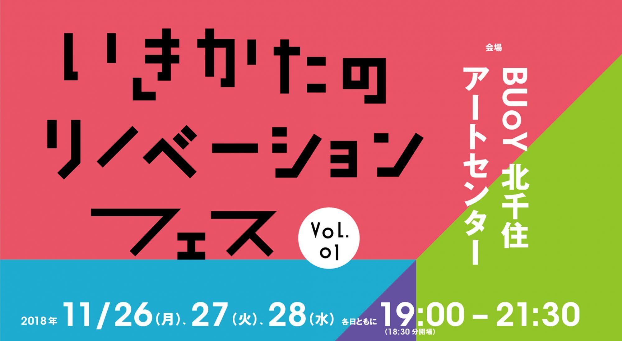 いきかたのリノベーションフェス Vol.01